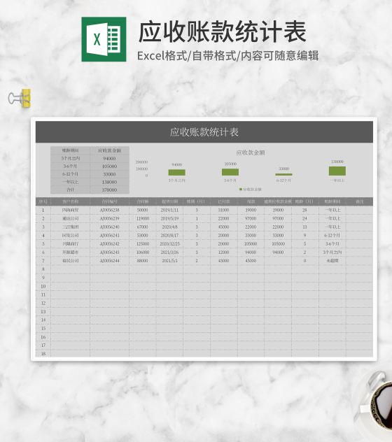 灰色客户应收账款统计表Excel模板