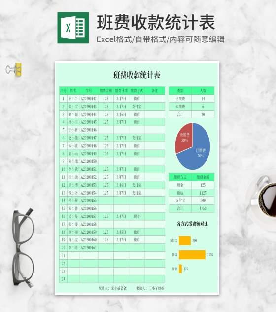 绿色班费收款统计表Excel模板