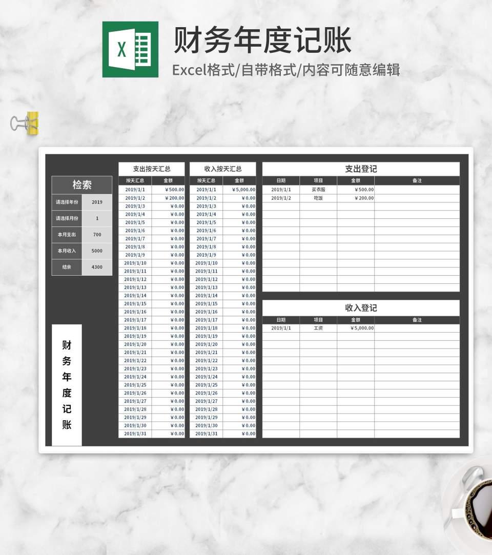 灰色财务年度记账Excel模板