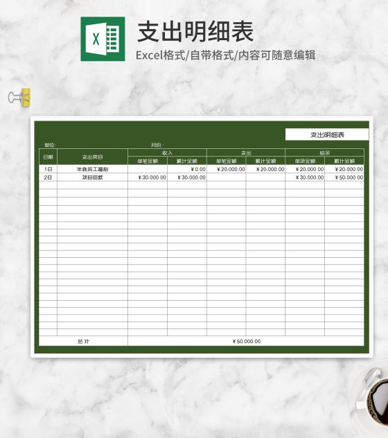 绿色公司支出明细表Excel模板