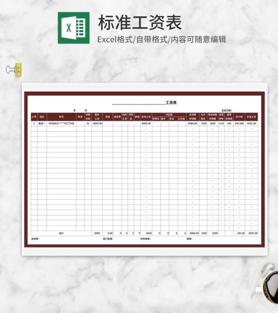 标准公司员工工资表Excel模板