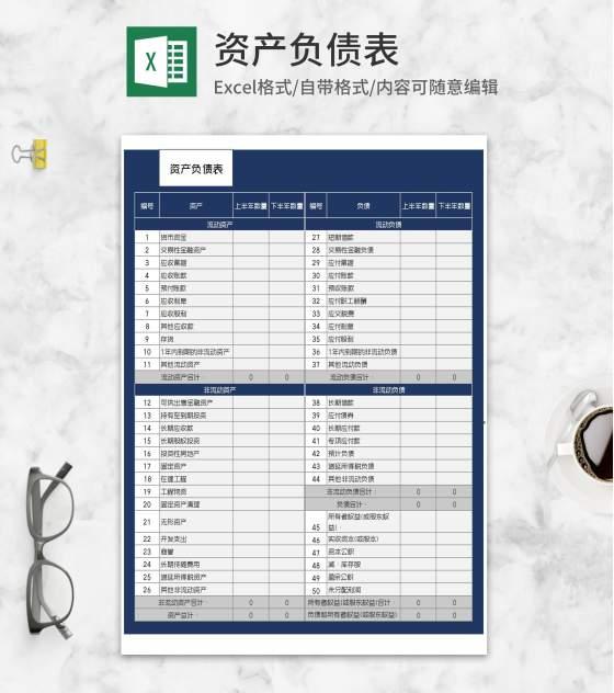 蓝色公司资产负债表Excel模板