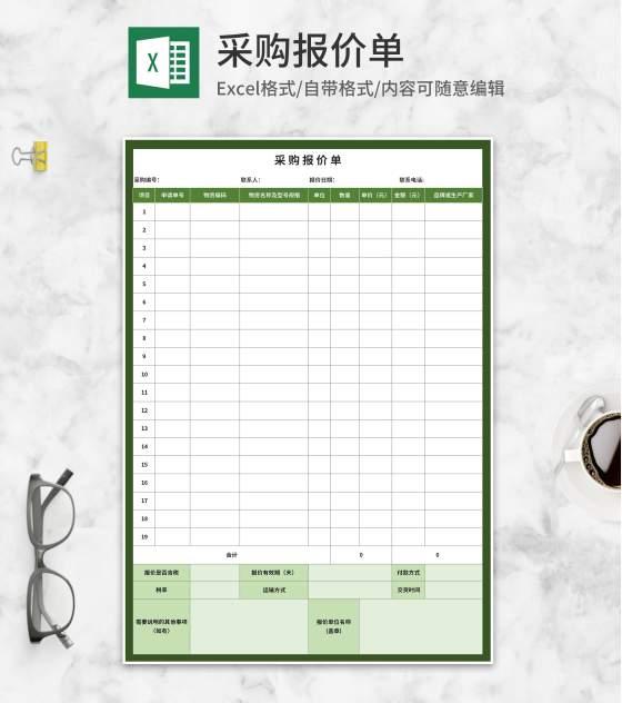 绿色公司采购项目报价单Excel模板