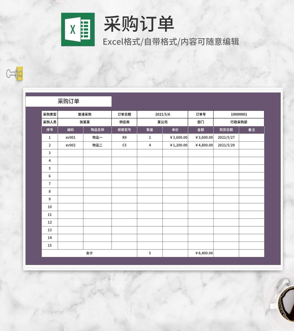 紫色公司部门采购订单Excel模板
