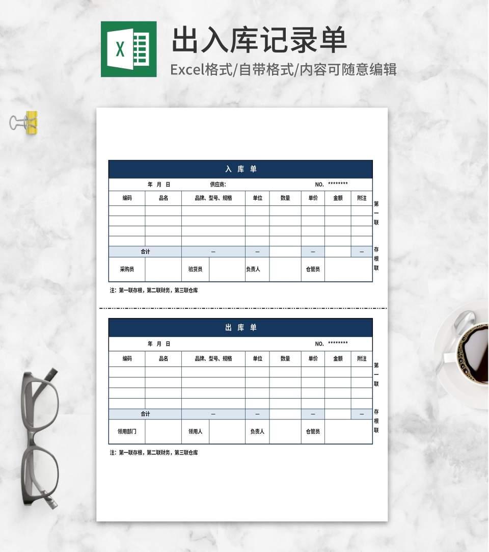 出入库记录单Excel模板