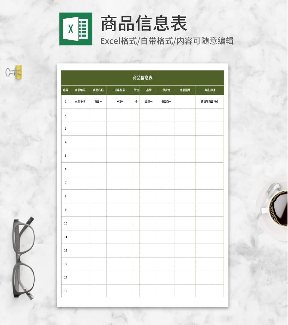 商品信息表Excel模板
