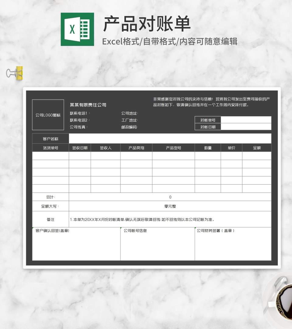 灰色公司客户产品对账单Excel模板