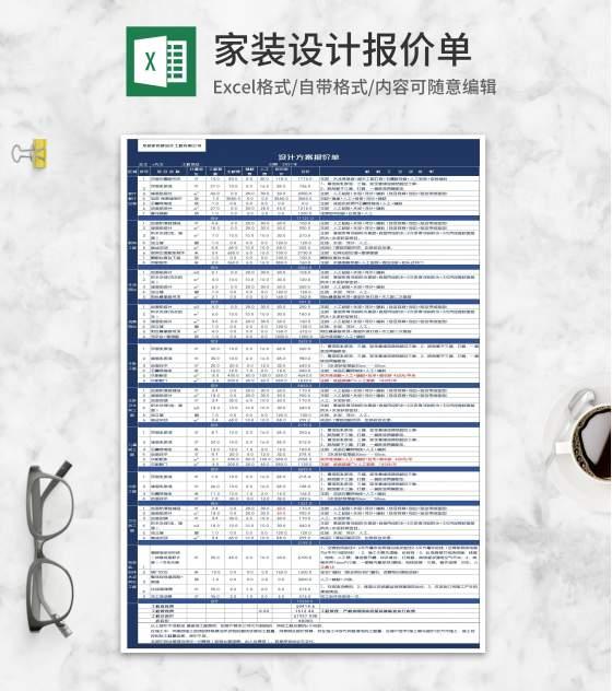 蓝色设计方案报价单Excel模板