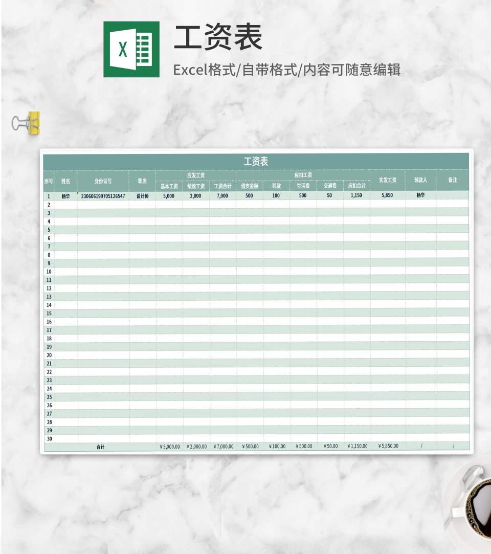 员工工资表Excel模板