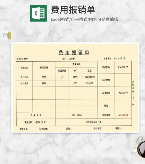 费用报销单Excel模板