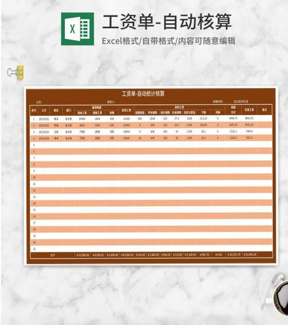 橘色自动统计核算工资单Excel模板