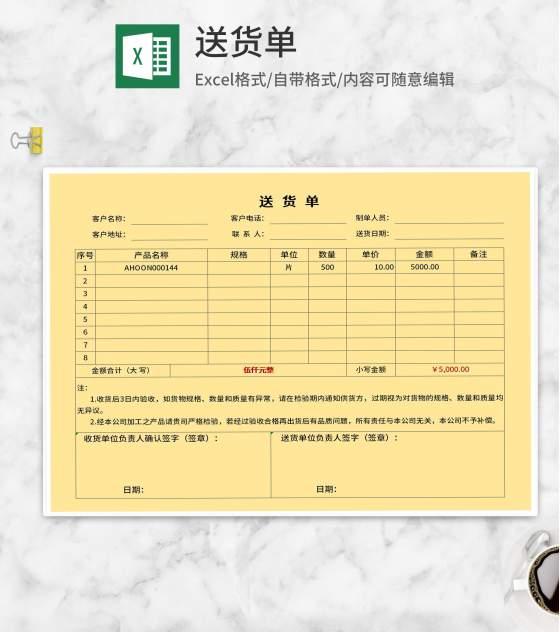 黄色公司产品送货单Excel模板
