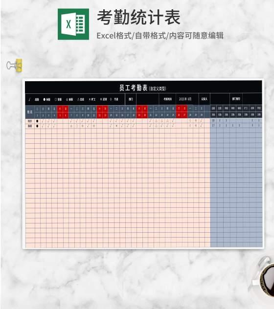 员工考勤登记表Excel模板