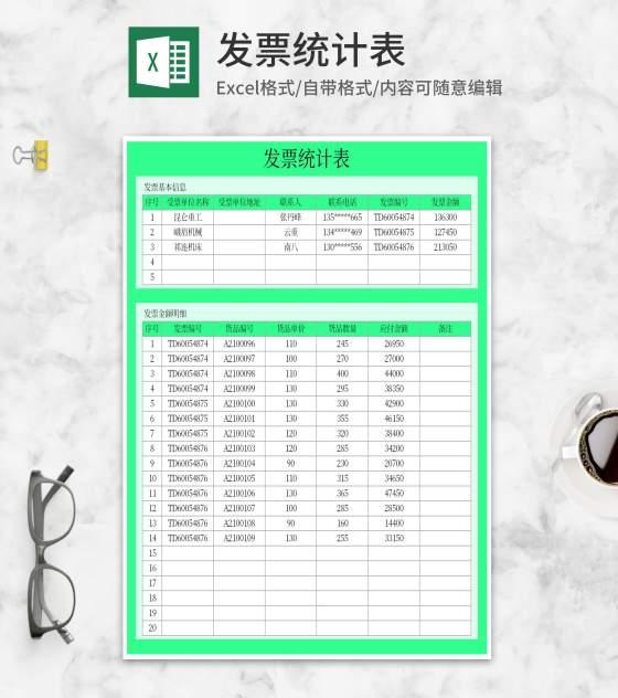 绿色发票统计表Excel模板