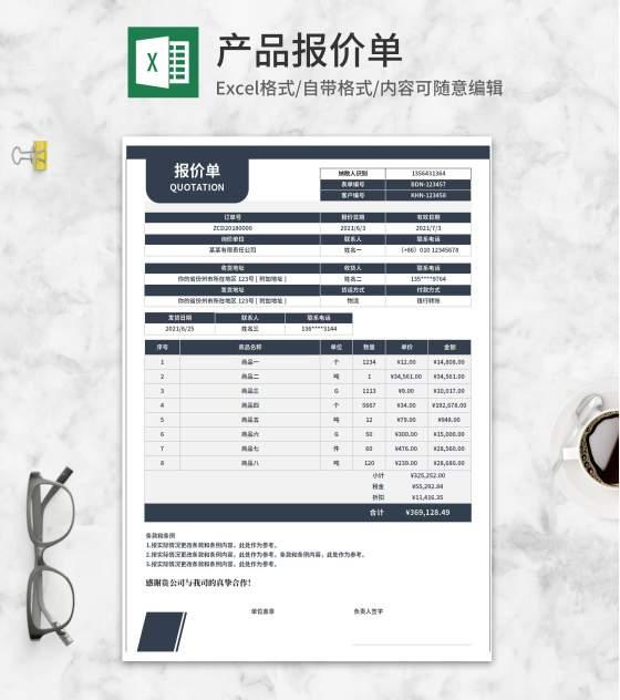 公司产品客户报价单Excel模板
