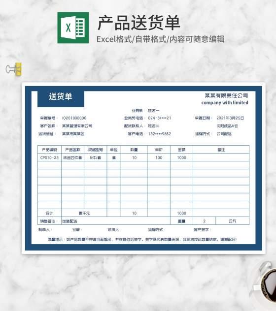 蓝色家居产品送货单Excel模板