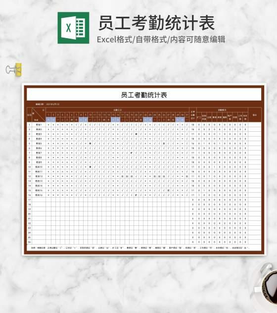 员工考勤统计表Excel模板