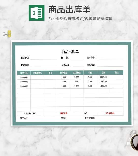 商品出库单Excel模板