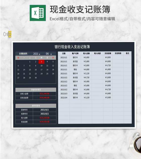 银行现金收入支出记账簿Excel模板