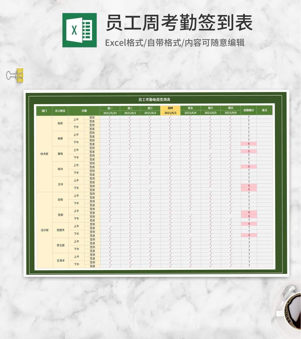 绿色员工考勤每周签到表Excel模板