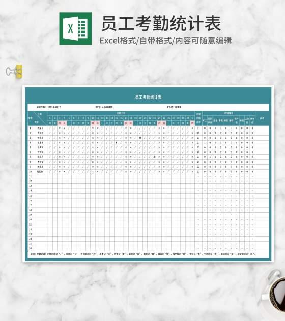 青色员工考勤统计表Excel模板