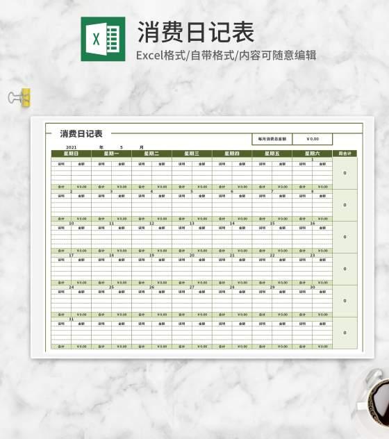绿色个人月度消费日记表Excel模板