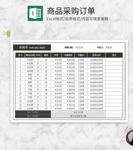 商品采购订单Excel模板