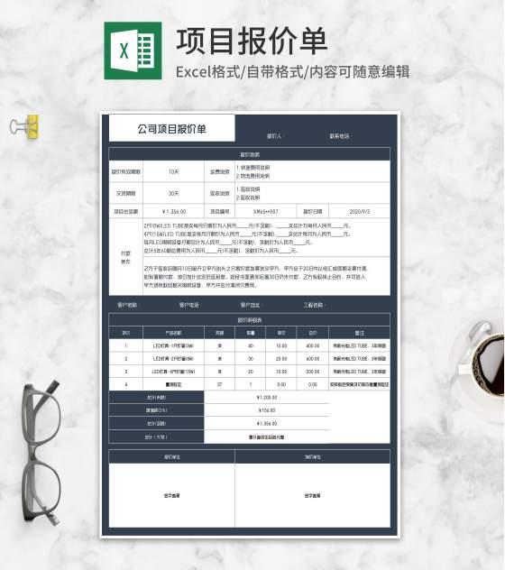 深蓝公司项目报价单Excel模板