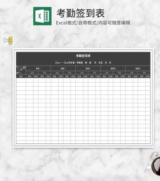 班级考勤签到表Excel模板