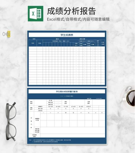蓝色学生期末考试质量分析表Excel模板