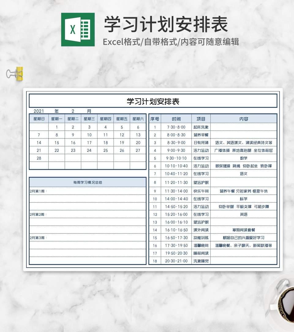 月度每周学习计划安排表Excel模板