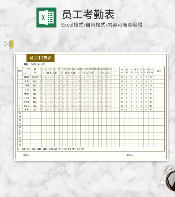员工月考勤表Excel模板