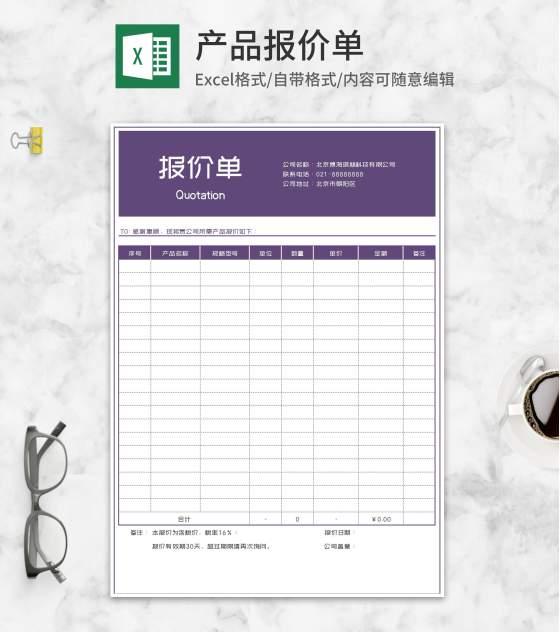 紫色公司产品报价单Excel模板