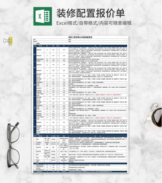 装饰公司装饰配置报价单Excel模板