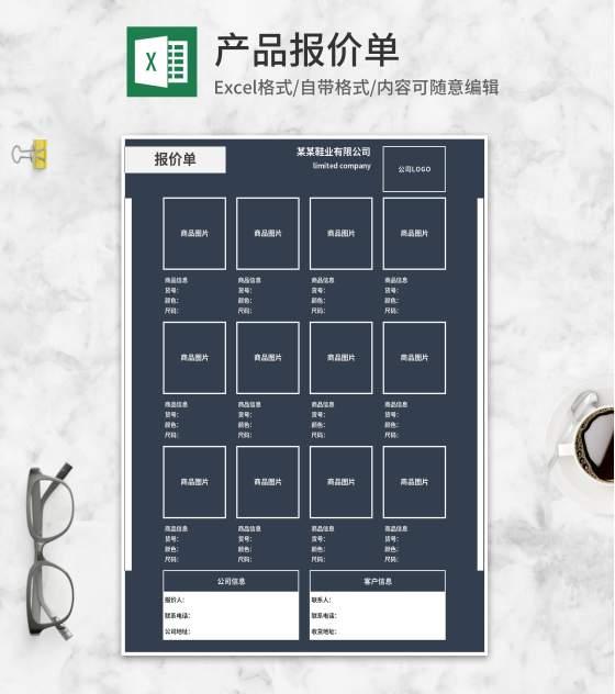 公司商品报价明细表Excel模板