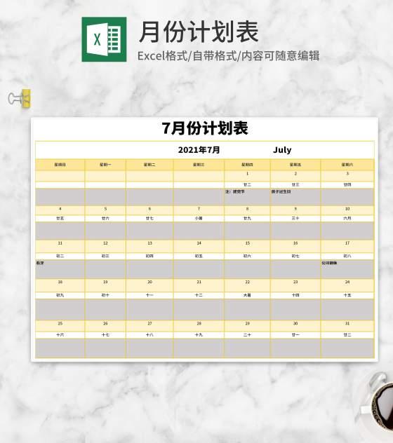 公司月份计划表Excel模板