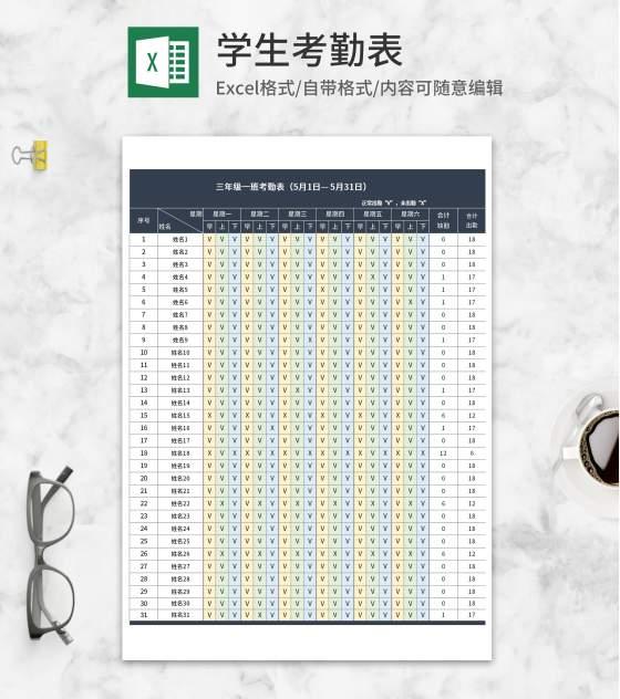 班级学生出勤考勤表Excel模板