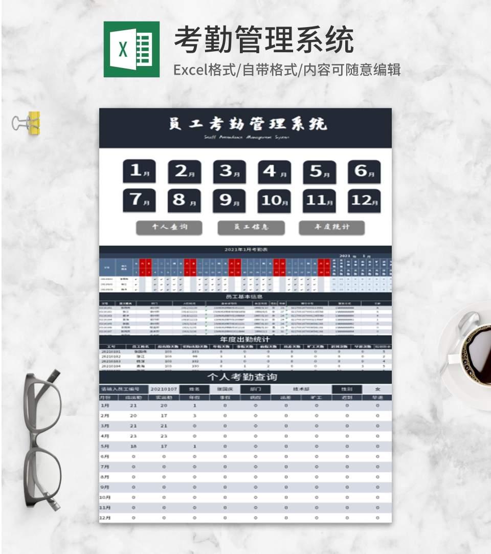 公司年度考勤管理系统Excel模板
