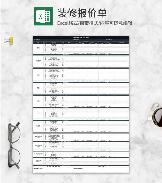 房屋装修报价单Excel模板