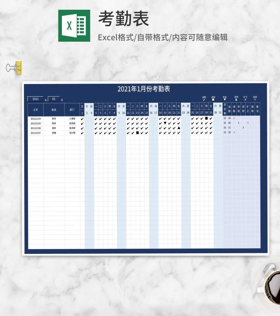 年度月份考勤表Excel模板