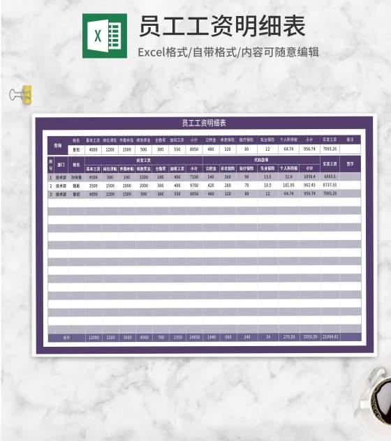 紫色员工工资明细表Excel模板