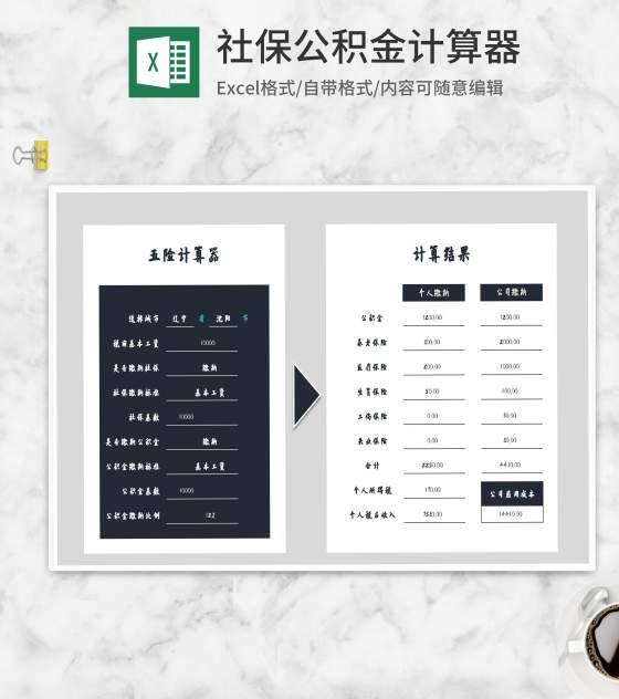 社保公积金计算器Excel模板