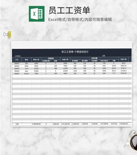 员工个税明细工资单Excel模板