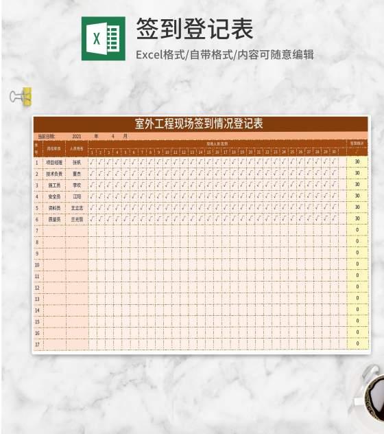 室外工程现场签到情况登记表Excel模板