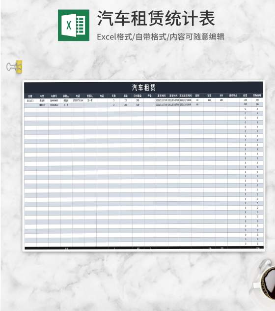 汽车租赁统计表Excel模板