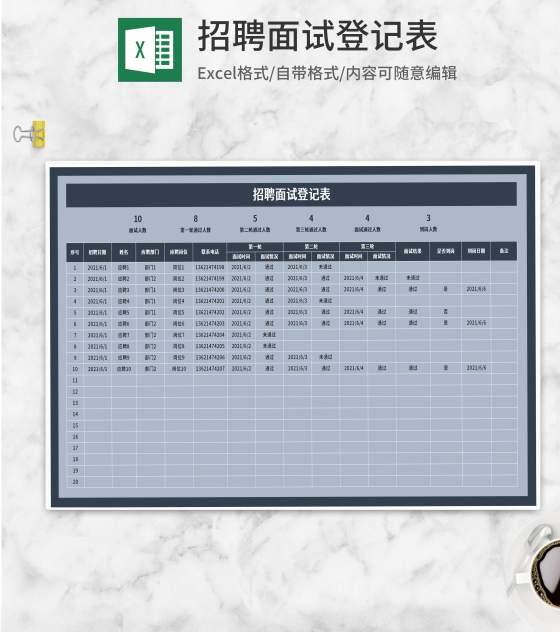 招聘面试登记表Excel模板