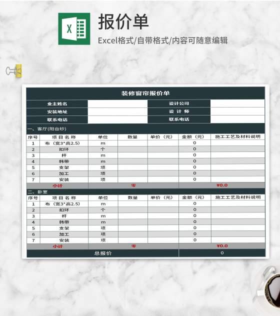 装修窗帘报价单Excel模板