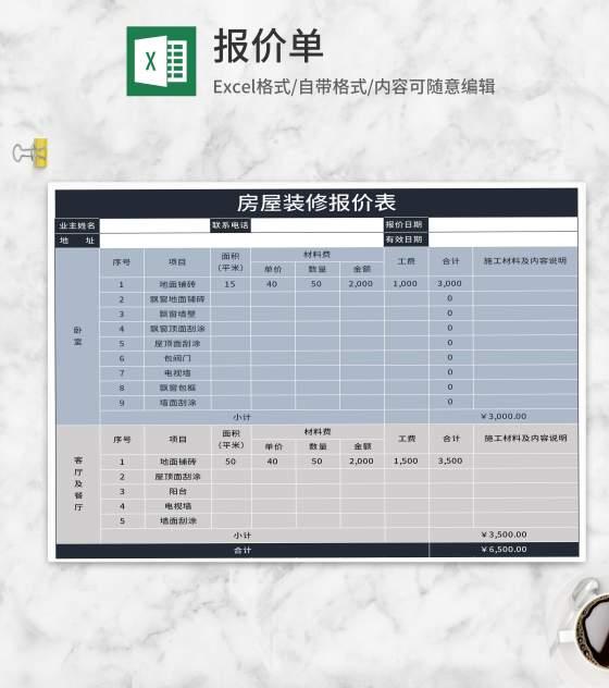 房屋装修报价表Excel模板