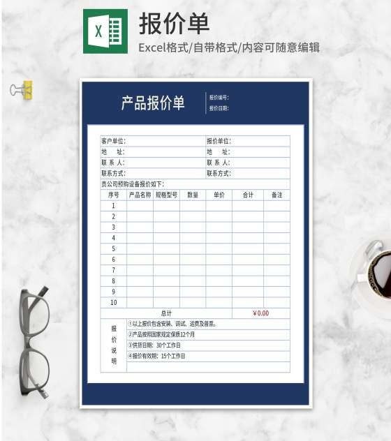 深蓝公司产品报价明细表Excel模板