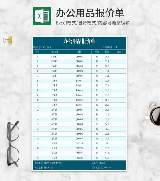 办公用品采购报价单Excel模板